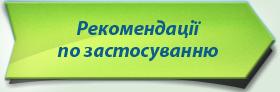 Рекомендації по застосуванню мікродобрива Вуксал