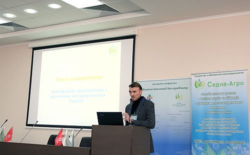 ІІІ Міжнародна конференція «Космічні технології для агробізнесу»
