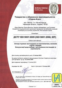 сертифікат відповідності Системи Управління Якістю вимогам Міжнародного стандарту ISO 9001:2008