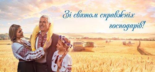 День працівника сільського господарства